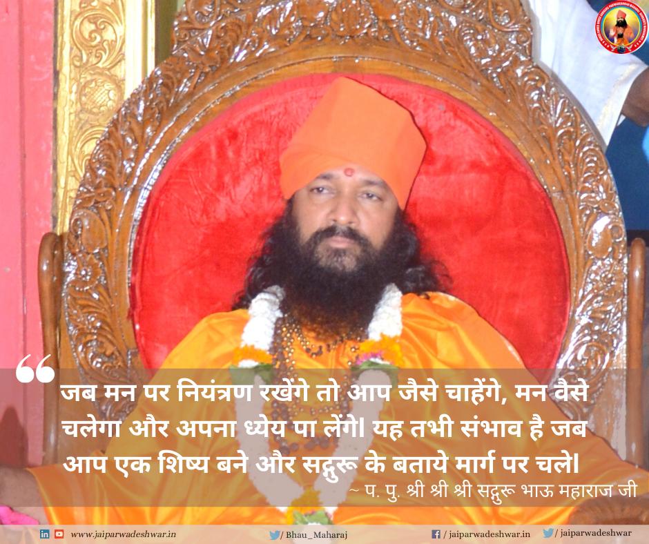 Quote From Parwadeshwar Maharaj